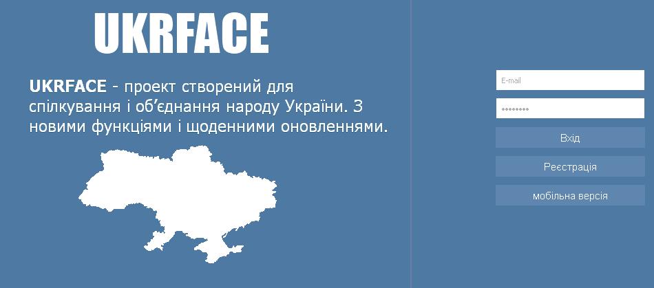 UkrFace_01_СторВходу