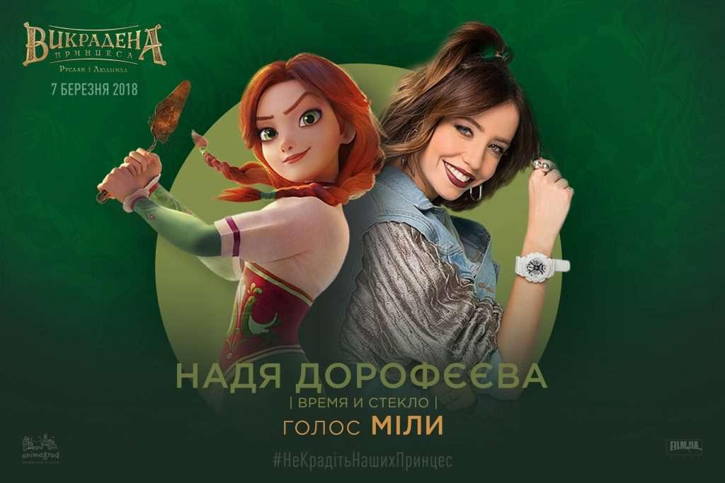 mila_nadya