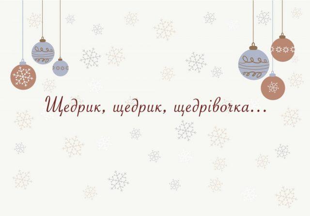 щедрик-1024x714
