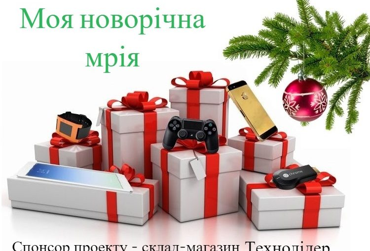 podarok-na-novyi-goa-1